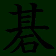 Go japansk tegn Godojo Danmark