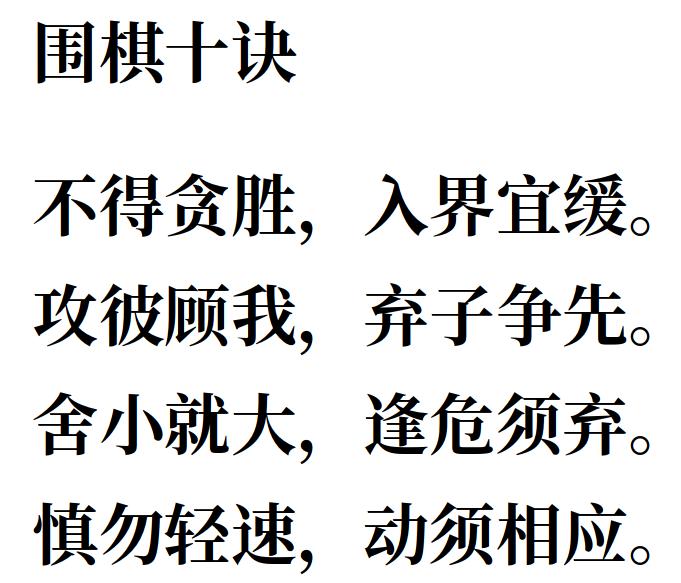 De 10 gyldne Go regler af Wang Jixin