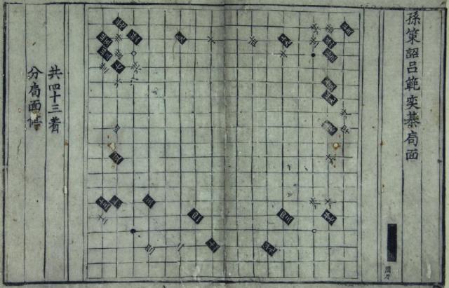 Første Go spil Sun Ce og Lu Fan-3